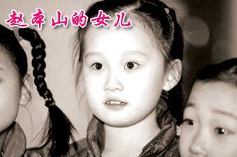 【引用】 65位大牌明星的儿女们(组图) - 胡乱一爱 - 凤凰水榭