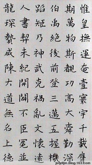 (原创)QD鹤城硬笔书法(33) - qd鹤城 - QD鹤城的博客