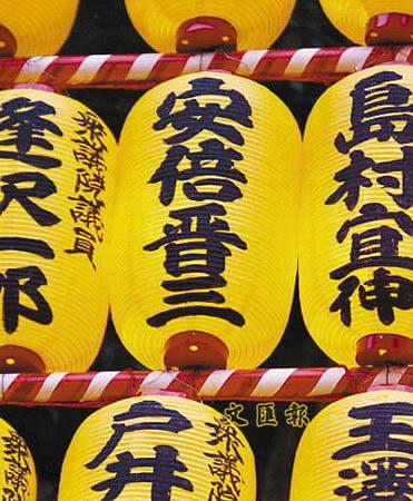 安倍晋三向靖国神社赠送纸灯笼(图) - 大龙在北京 - 博客__沙漠中的枯树