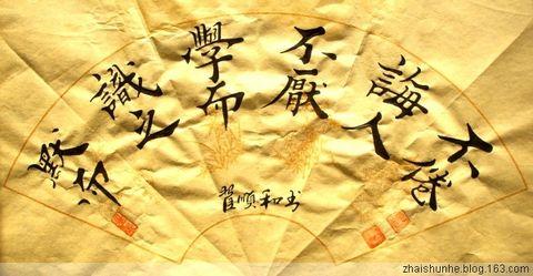 原创 翟顺和的字默而识之 学而不厌 诲人不倦 - 翟顺和 - 悠然见南山