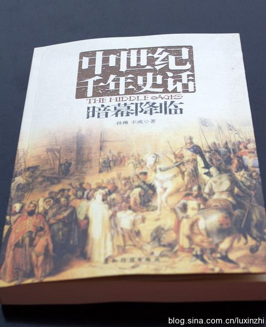 通俗历史漫谈的精品:《中世纪千年史话》 - 陆新之 - 陆新之的博客