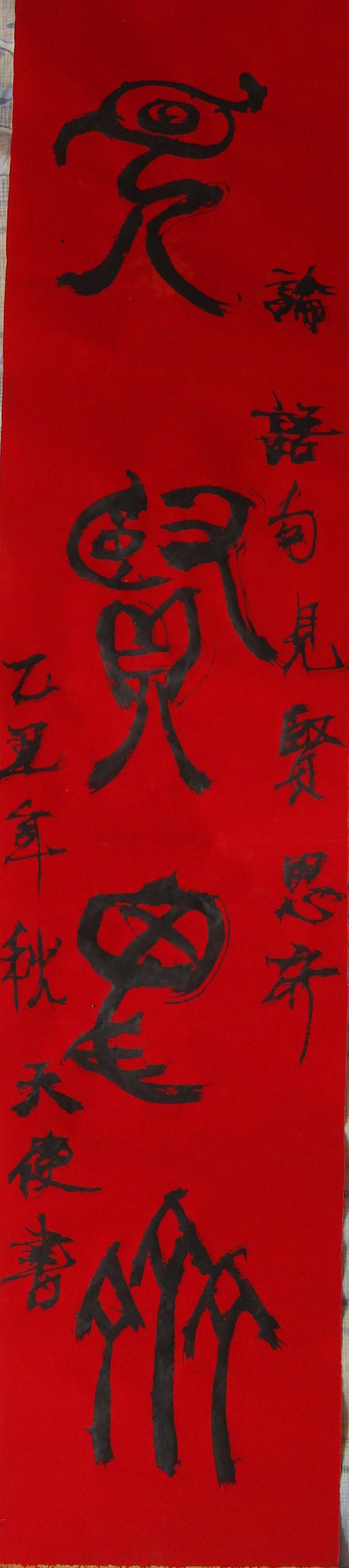 吉祥天使篆书---见贤思齐 - gxw2578535 - gxw2578535的博客