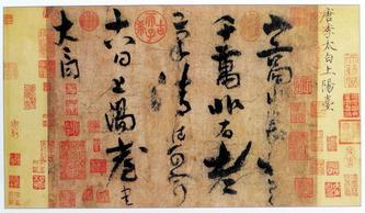张伯驹和他的藏品-3(多图)