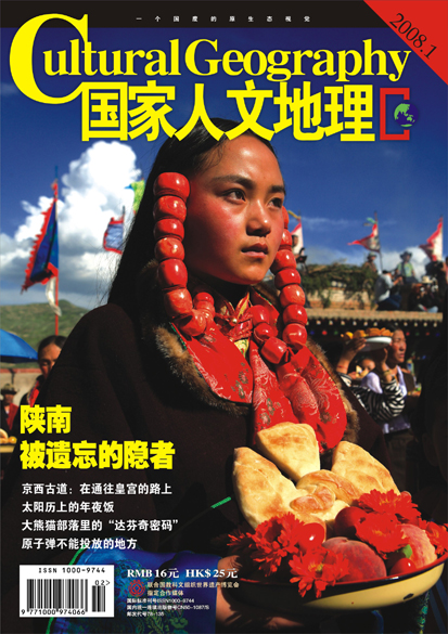 《国家人文地理》全新改版 2008年1月号 - 国家人文地理 - 《国家人文地理》官方博客