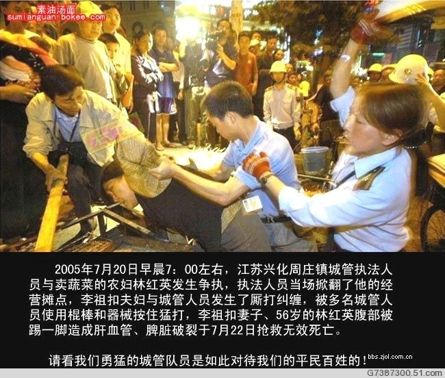 城管小王谈《中国有名的畜生(是人就转)》(骂城管)帖子 - 城管小王 - 城管小王的博客