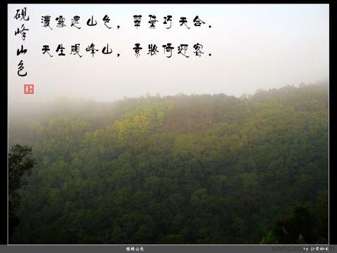 砚峰山色 - 浩骨峥嵘 - 德泽的祝福