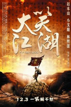热播内地喜剧大笑江湖全集视频在线观看+迅雷下载 - 快播电影 - 快播电影的博客