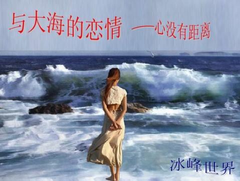[原创]与大海的恋情——心没有距离 - 冰峰 - 冰峰的博客