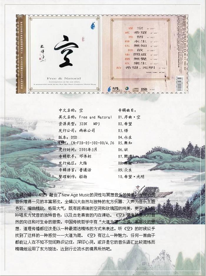 邓伟标专辑 - 飘翎 - Irenes heart road