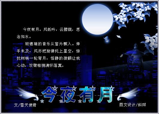 引用 [图文欣赏] 今夜有月 / 雨恙 - 静圆 - 静圆的博客