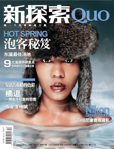 最新封面秀之--08.12 泡客秘笈 - 新探索 - 新探索QUO杂志