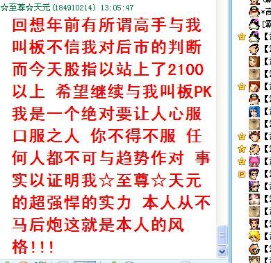 2009牛年2月5日大盘综述 - ☆至尊☆天元 - ☆至尊☆天元的博客 霸占牛股天天超短线群