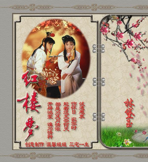 中国四大名著(听、看、读、赏) - Begin - 今生我们有个约会!