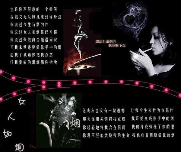 女人如烟(歌里唱的,我可不是) - 相遇是缘分 - syxliyu.mei的博客