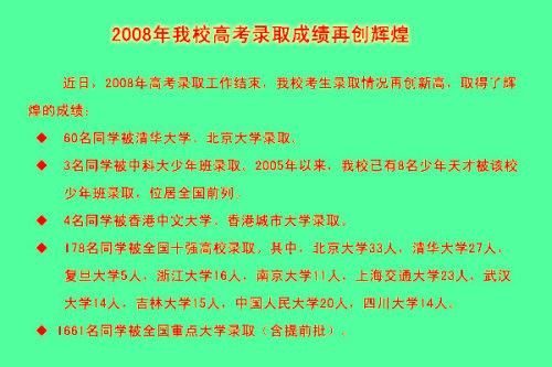 高三师生的誓言 - seasj12345 - 天行健化学工作室
