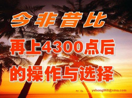 今非昔比——再上4300点的操作与选择 - 叶弘 - 叶弘 谈股市股民股票