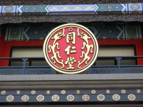 老北京的中医与西医(一) - 卤煮 - 過年好