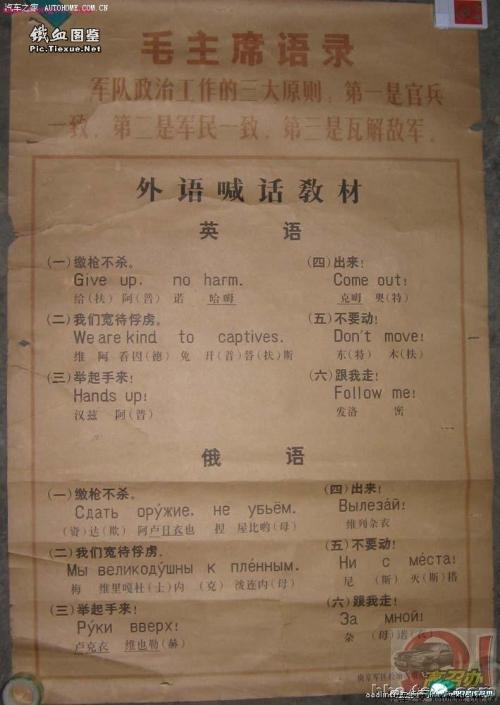 毛爷爷教你好外语 - liblog - Liblog 第九传媒