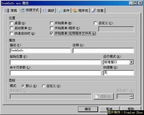 [转载]setup factory使用方法 - naigeer - naigeer的知识库