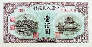 印在人民币上的真实风景地(组图) - 酒红魅影 - 酒.女人
