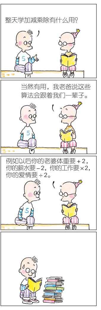 《绝对小孩2》四格漫画选载十九 - 朱德庸 - 朱德庸 的博客