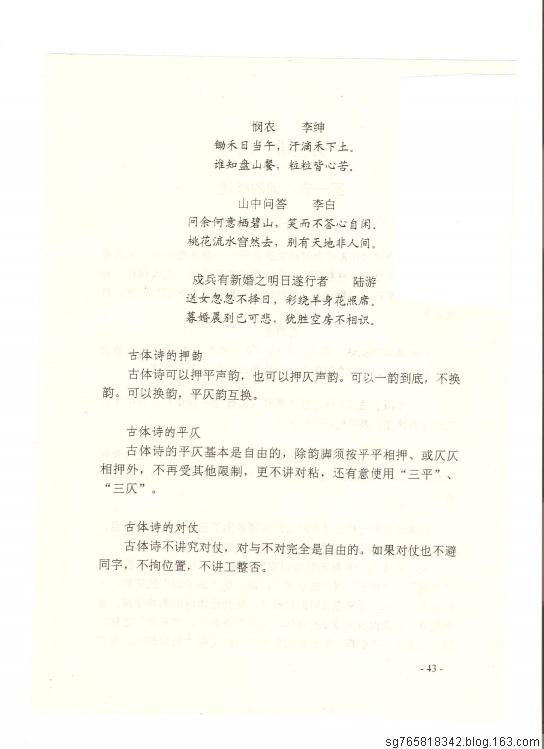 【转载】每三节:古体诗 - 墨禪 - 我的博客