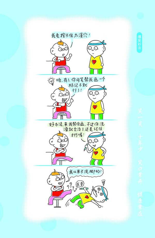 漫画健康养生手册(4) - 依恋 - 健康乐园
