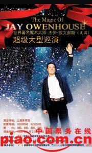 杰伊·欧文郝斯超级大型巡演观后感 A -- 串词篇, 20080105