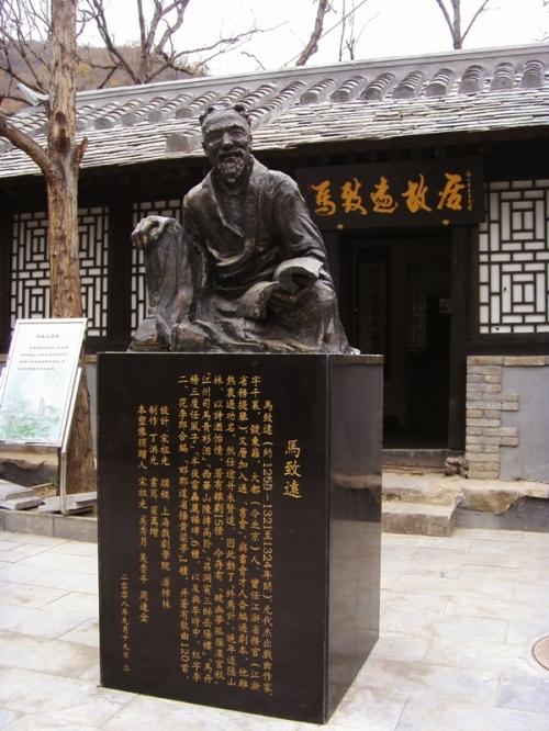 探访马致远故居图片纪实(部分) - 中华遗产 - 《中华遗产》