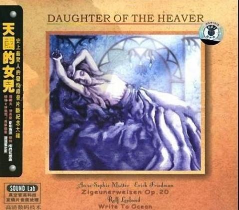 【专辑】史上最为惊人的发烧录音片段纪念大碟 《天国的女儿》320K/MP3 - 梅儿听雪 -  梅儿听雪