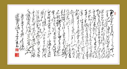 为推动毛体研习活动的开展加油添柴 - guowz2008 - 郭文章毛体书法