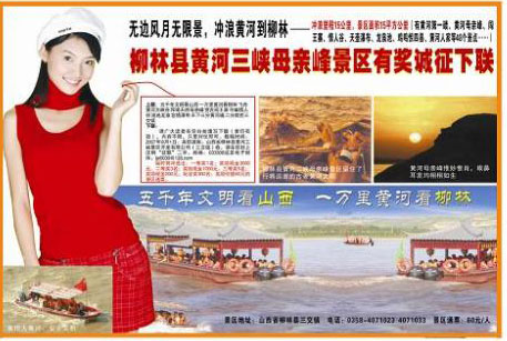 飞舟黄河在柳林 拜谒天然母亲峰(多图) - 刘继兴 - 刘继兴的BLOG