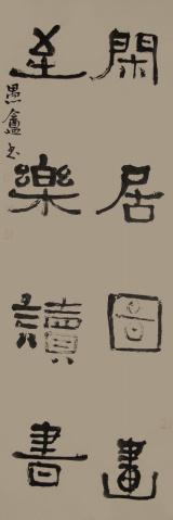 当代书法名家作品欣赏 - 清茗半盏 - 息影轩