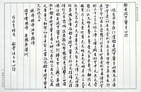 (原创)钢笔临帖01 - 苏北亮嗓 - 苏北亮嗓!