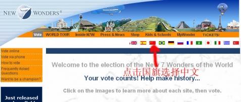 请赶快参加新世界七大奇迹的评选活动为中国长城投一票 - ok -         OK之家