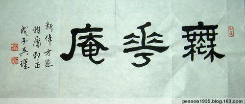 吴瑾先生法书 - 易大经 - 湾讯