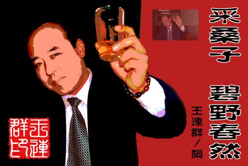 王连群/词【采桑子】碧野春然 - 今生有你 - wlq19580 的博客