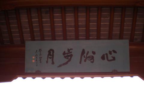 【原创】华东五市的几幅书法精品(二) - 一了大师 - 一了大师