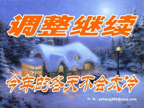 调整继续——今年的冬天不会太冷! - 叶弘 - 叶弘 谈股市股民股票