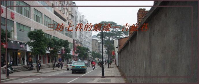 三坊七巷的痕迹(随走随拍图片)——吉庇巷 - 老猫侠 - 老猫侠的博客