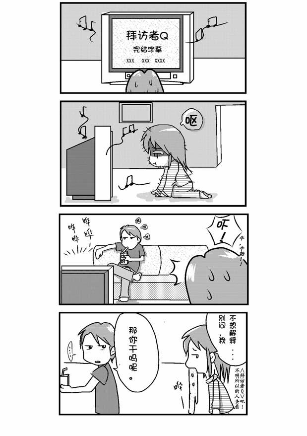 拜访者Q - 小步 - 小步漫画日记