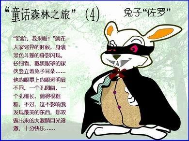 """""""童话森林之旅""""(7):嗨,我是大侠""""佐罗""""! - 彤彤 - 彤言童语话彤年"""