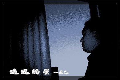 引用 遥远的星 - 卓尔 - 梦蝶