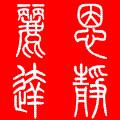引用 [ 青 藏 铁 路 ] - Guowu高山流水 - 高山流水Guowu的博客