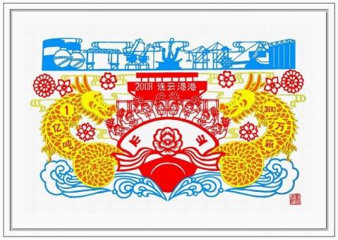 刘罡剪纸突破--庆祝连云港港吞吐量超亿吨、集装箱超300万箱 - 剪纸刘罡 - 剪纸刘罡的博客