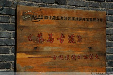 [原创摄影]好喜欢,云南(12)--束河古镇 - 松江蓑笠翁hitcdw - hitcdw摄影、旅游