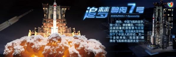 中国首圆太空行走梦 - MING - MING - BLOG