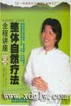 养生专家——林海峰简介 - 民生开讲 - 民生开讲的博客