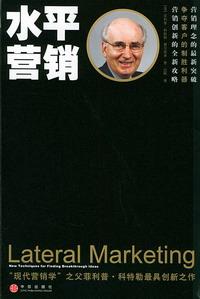 2005十大财经书籍(三):水平营销 - yuleiblog - 俞雷的博客