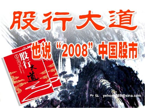"""股行大道——也说""""2008""""中国股市! - 叶弘 - 叶弘 谈股市股民股票"""